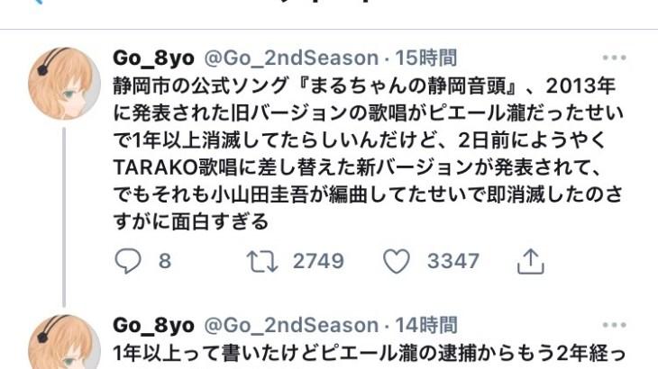 「表現の不自由展」に賛成してた奴は、小林賢太郎の解任にも怒りのTwitterデモをするんだよな??  [886559449]