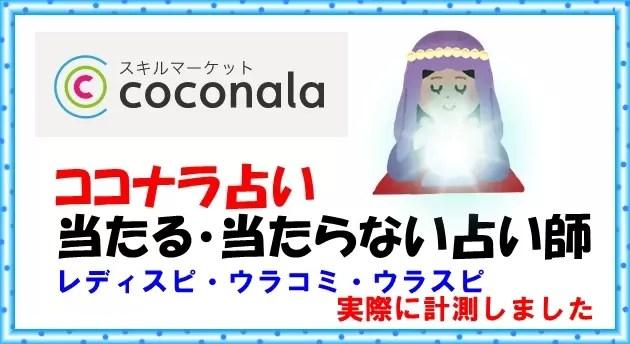 日本で一番当たる占い師|ココナラ占いのウラスピ・レディスピ・ウラコミの口コミ