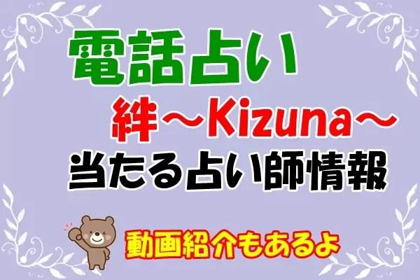 日本で一番当たる占い師 電話占い絆のレディスピ・ウラコミ・ウラスピの口コミ情報