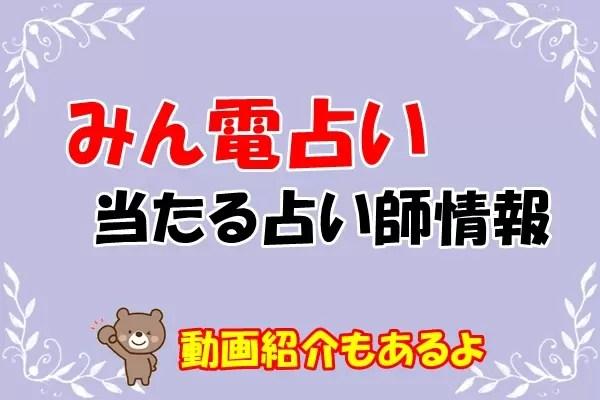 日本で一番当たる占い師 みん電占い のウラスピ、レディスピ、ウラコミの口コミ情報