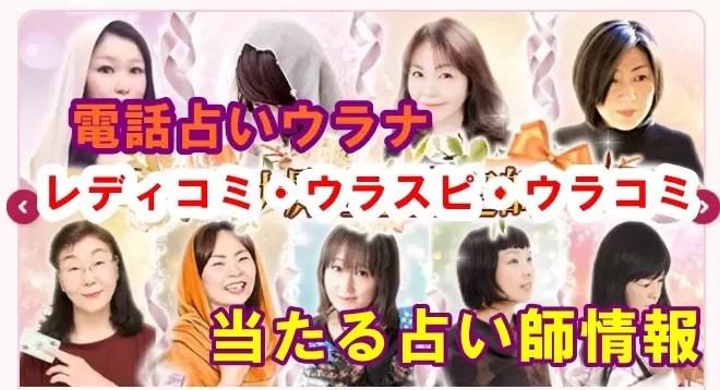 日本で一番当たる占い師 電話占いウラナ(ULana)のウラスピ レディスピ ウラコミの口コミ
