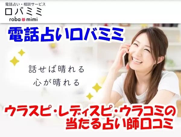 日本で一番当たる占い師|電話占いロバミミのウラスピ・レディスピ・ウラコミの口コミ