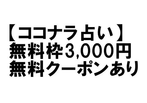【ココナラ占い】無料枠3,000円無料クーポン