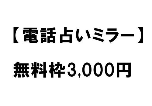 【電話占いミラー】無料枠3,000円無料クーポン
