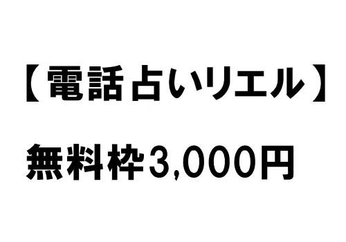 当たる占い師が安い【電話占いリエル】無料枠3,000円