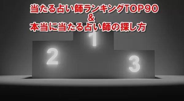 日本で一番当たる占い師90位ランキング ウラスピなどの口コミ集計