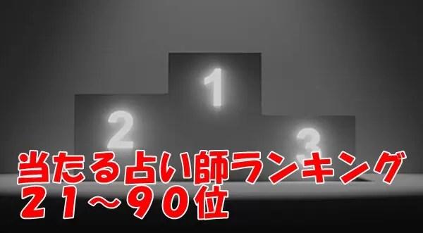 2021日本で一番当たる電話占いの占い師ランキング21位~90位