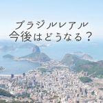 リオオリンピック直前! それでもイマイチ盛り上がらないブラジル・レアルの最近の値動きについて