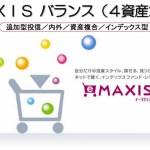 新しいバランス型投資信託「eMaxisバランス 4資産均等型」を見てみる 日本と米国で75%を占めてるが…