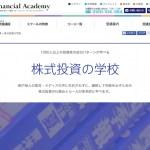 ファイナンシャルアカデミーの「株式・FX投資 体験学習会」に参加してきた