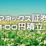 マネックス証券でも投資信託の最小積立金額が100円になりました