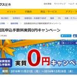 マネックス証券が12月末まで全・投資信託の販売手数料0円キャンペーンを開催