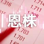 株式を不労所得にする方法! 「恩株」という考え方