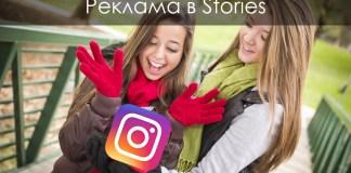 21instagram.ru-Reklama-v-rasskazakh.-Prodvizheniye-instagram