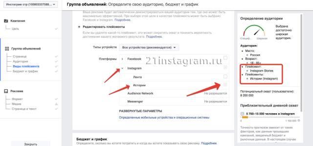21instagram.ru-Reklama-v-stories-Prodvizheniye-instagram5