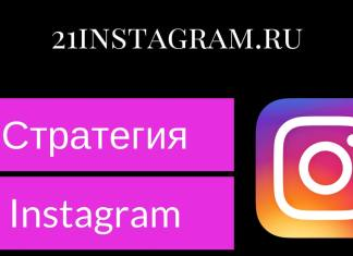 21instagram.ru-prodvizheniye-instagram-strategiya