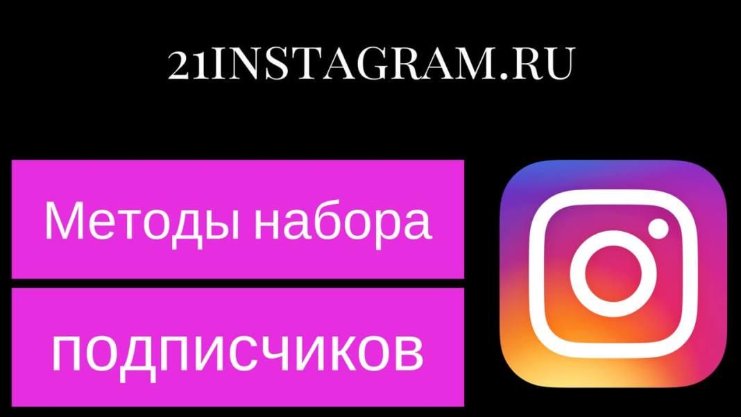 21instagram.ru-prodvizheniye-instagram-metody-nabora-podpischikov-i-ikh-stoimost