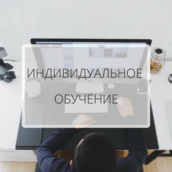 21instagram.ru-individualnoye- obucheniye