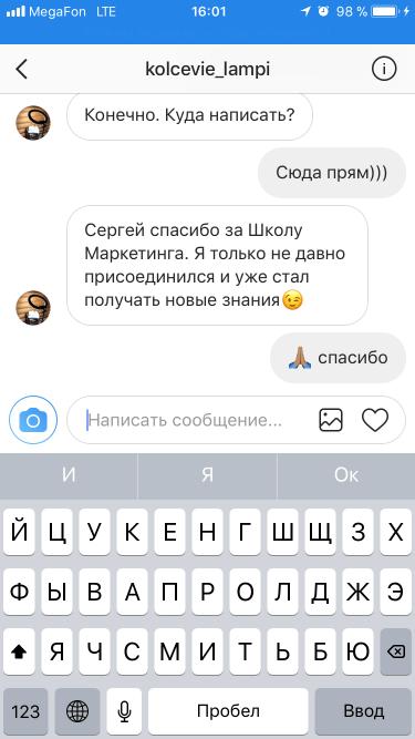 Отзвы обучение Алейченко Сергей 21instagram.ru