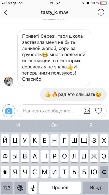 1Отзывы обучение Алейченко Сергей 21instagram.ru