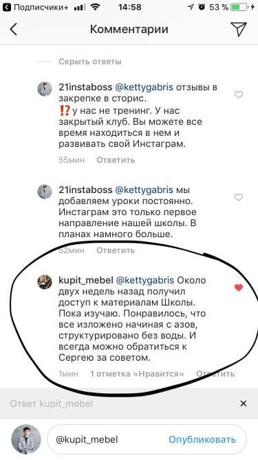 3Отзывы обучение Алейченко Сергей 21instagram.ru