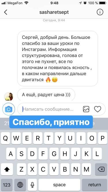 5Отзывы обучение Алейченко Сергей 21instagram.ru