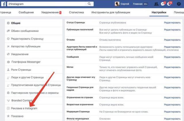 21instagram.ru-biznes-profil3