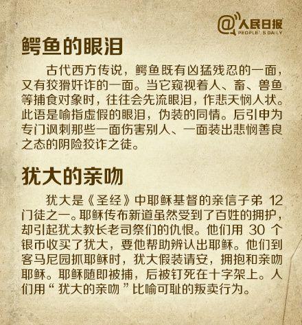 涨姿势:16条必须知道的外国典故 (4)