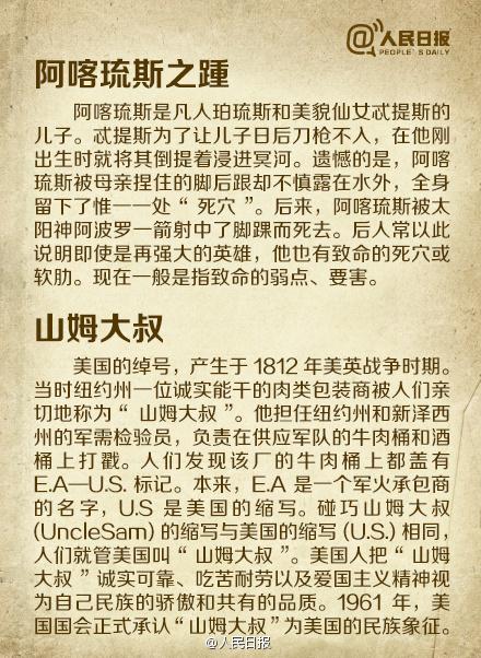涨姿势:16条必须知道的外国典故 (9)