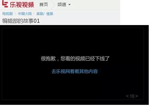 乐视的播放页面,显示已经下线