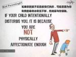 Facebook上最近传开了一组漫画,深深戳中咱中国家庭的痛点
