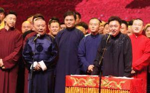 北京德云社成立二十周年系列演出开幕式庆典