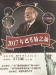 中国人为什么比美国人还喜欢巴菲特?