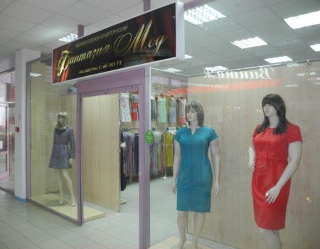 Отдел Фантазия Мод - женская одежда из Белоруссии. Размеры с 40 по 72.