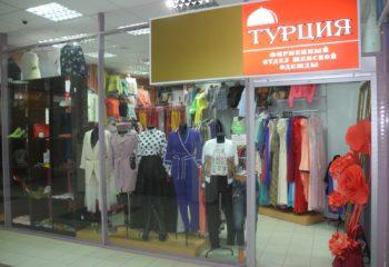 Турция - отдел женской одежды