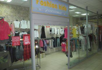 Отдел детской одежды Fashion kids