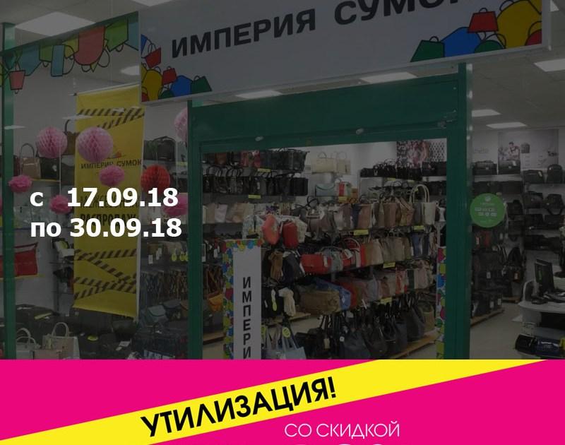 В магазинах «Империя Сумок» начинается УТИЛИЗАЦИЯ!