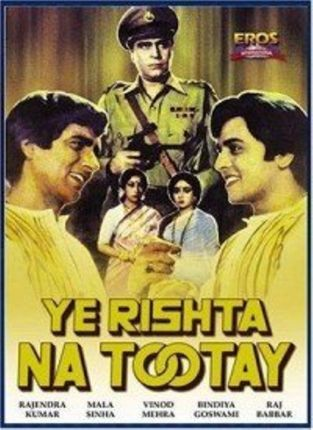 Johnny Lever Debut film- Yeh Rishta Na Toote (1981)