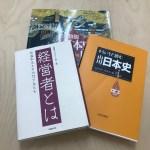 稲盛和夫と日本史に親しんだ7-8月