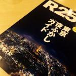 気になる今週のR25のタイトル「東京夜ふかしガイド」