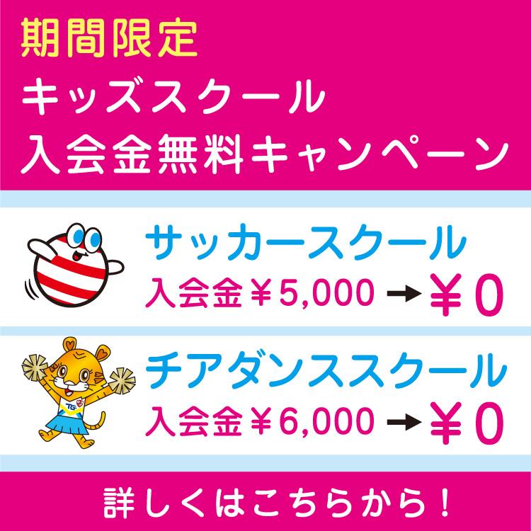 東京23スポーツクラブ サッカースクールチアダンススクール入会金無料キャンペーン