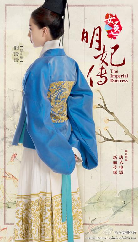 Liu Shishi blue