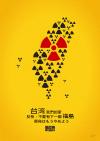 """張祐鈞 """"Taiwan, No More Nukes!"""" I love my home, and I wish it will be safe and risk-free."""