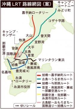 沖縄LRT路線網図(案)