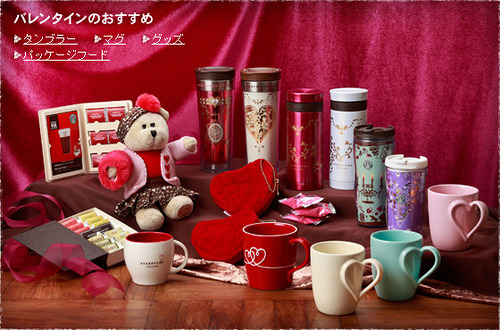 Starbucks Japan Valentines 2011 Collection