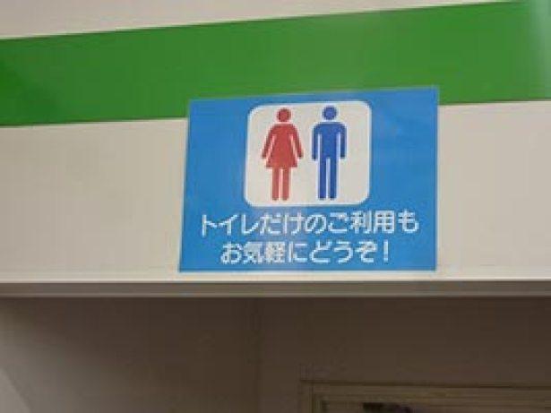 「コンビニトイレ」の画像検索結果