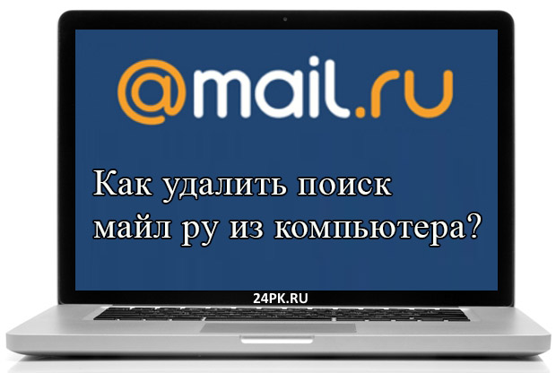how to delete the search of mail ru from the computer