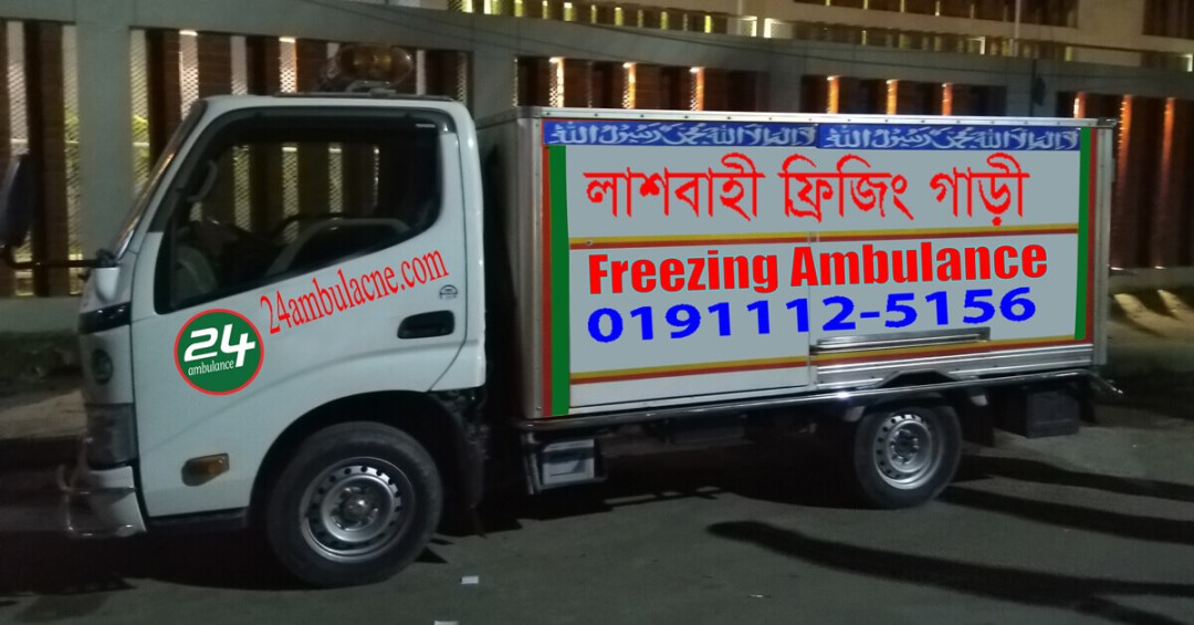 Ambulance-service-in-Dhaka-Freezer-font-part