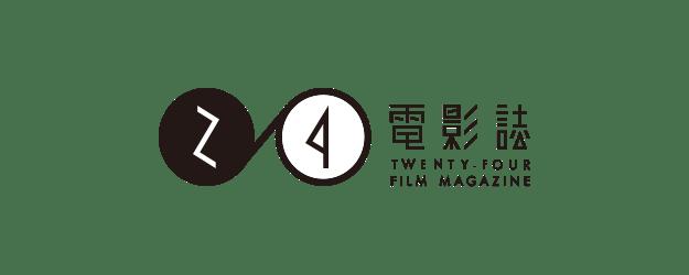 24電影誌