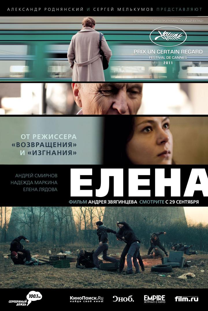 Elena (2011) Poster